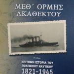 Π.Γέροντας: Το Αιγαίο είναι το γεωστρατηγικό βάθος της Ελλάδος